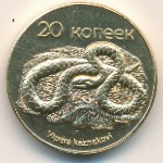 South Ossetia, 20 kopeks, 2013