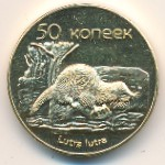 South Ossetia, 50 kopeks, 2013