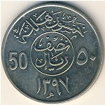 United Kingdom of Saudi Arabia, 50 halala, 1976–1979