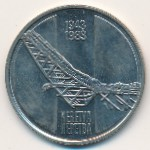 Югославия, 10 динаров (1983 г.)