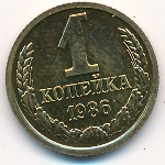 СССР, 1 копейка (1972–1990 г.)