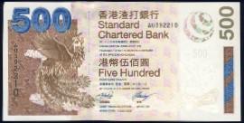 Гонконг, 500 долларов (2003 г.)