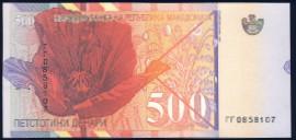 Македония, 500 денаров (1996 г.)