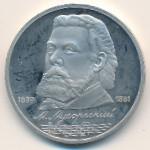 СССР, 1 рубль (1989 г.)