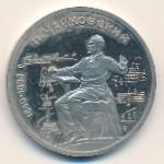СССР, 1 рубль (1990 г.)