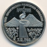 СССР, 3 рубля (1989 г.)