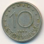 Болгария, 10 стотинок (1999 г.)