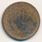 Япония, 10 иен (1963–1988 г.)