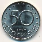 Болгария, 50 стотинок (1999 г.)
