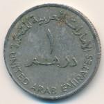 ОАЭ, 1 дирхам (1973–1984 г.)