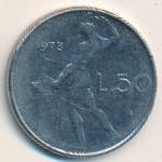 Италия, 50 лир (1973–1979 г.)