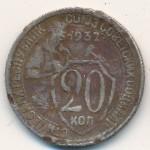 СССР, 20 копеек (1932 г.)