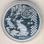 Северная Корея, 20 вон (2010 г.)