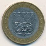 Россия, 10 рублей (2006 г.)