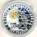 Болгария, 10 левов (2012 г.)