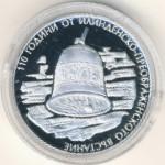 Болгария, 10 левов (2013 г.)