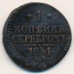 Николай I (1825—1855), 1 копейка (1841 г.)