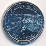 Syria, 2 pounds, 1996
