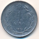 Турция, 1 лира (1968–1978 г.)