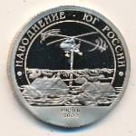 Шпицберген, 10 разменных знаков (2002 г.)