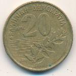 Греция, 20 драхм (1990–2000 г.)