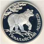 Russia, 1 rouble, 1994