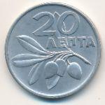 Греция, 20 лепт (1973 г.)