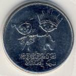 Россия, 25 рублей (2013 г.)