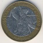 Россия, 10 рублей (2000 г.)