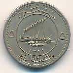 Muscat and Oman, 5 baisa, 1961