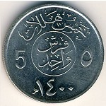 United Kingdom of Saudi Arabia, 5 halala, 1976–1979