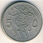 United Kingdom of Saudi Arabia, 5 halala, 1972