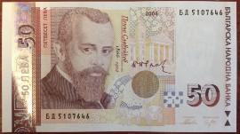 Болгария, 50 левов (2006 г.)