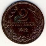Болгария, 2 стотинки (1912 г.)