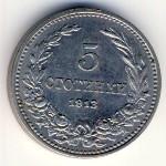 Болгария, 5 стотинок (1913 г.)