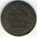 Papal States, 1 baiocco, 1835–1845