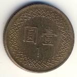 Тайвань, 1 юань (1984–1996 г.)