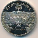 СССР, 5 рублей (1990 г.)