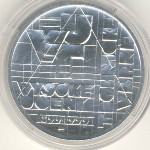 Чехия, 200 крон (1999 г.)