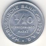 Гамбург., 1/10 марки (1923 г.)
