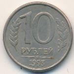 Россия, 10 рублей (1993 г.)