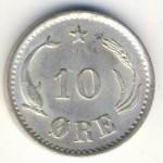 Дания, 10 эре (1903 г.)