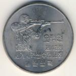 Южная Корея, 500 вон (1978 г.)