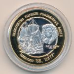Russian Overseas Territories, 250 roubles, 2014