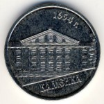 Приднестровье, 1 рубль (2014 г.)