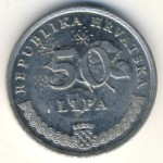 Хорватия, 50 лип (1995–2011 г.)