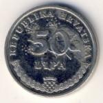 Хорватия, 50 лип (1993–2011 г.)