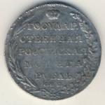 Копии, 1 рубль (1804 г.)