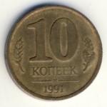 СССР, 10 копеек (1991 г.)
