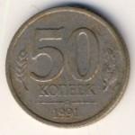 СССР, 50 копеек (1991 г.)